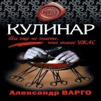 Александр Варго «Кулинар»