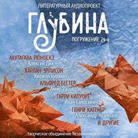 Литературный аудиопроект «Глубина» выпуск 24