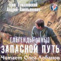Ежи Тумановский и Андрей Амельянович «Запасной путь»
