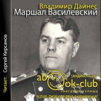 Владимир Дайнес «Маршал Василевский»