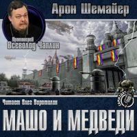 Арон Шемайер «Машо и медведи»