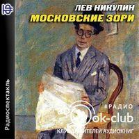 Лев Никулин «Московские зори»