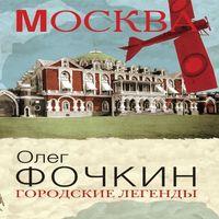 Олег Фочкин «Москва: Городские легенды»