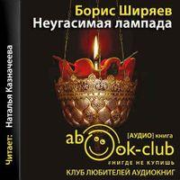 Борис Ширяев «Неугасимая лампада»