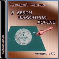 Геннадий Мамлин «О белом шахматном короле…»