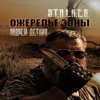 Андрей Деткин «Ожерелье Зоны»