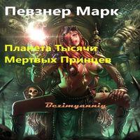 Марк Певзнер «Планета Тысячи Мертвых Принцев»