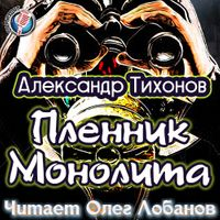 Александр Тихонов «Пленник Монолита»
