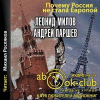 Леонид Милов и Андрей Паршев «Почему Россия не стала Европой»