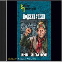 Николай Шпанов «Поджигатели»