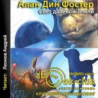 Алан Дин Фостер «Свет далекой Земли»