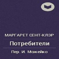 Маргарет Сент-Клэр «Потребители»