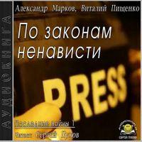 Александр Марков «По законам ненависти»