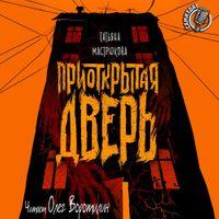Татьяна Мастрюкова «Приоткрытая дверь»