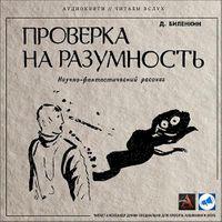 Дмитрий Биленкин «Проверка на разумность»
