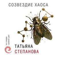Татьяна Степанова «Созвездие Хаоса»