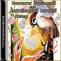 Константин Паустовский «Растрёпанный воробей»