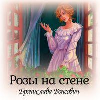 Бронислава Вонсович «Розы на стене»