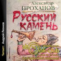 Александр Проханов «Русский камень»