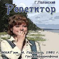 Георгий Полонский «Репетитор»