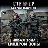 Сергей Клочков «Синдром Зоны»