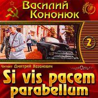 Василий Кононюк «Si vis pacem parabellum»