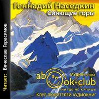 Геннадий Наседкин «Сияющие горы»