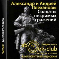 Александр Плеханов и Андрей Плеханов «Солдаты незримых сражений»