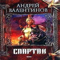 Андрей Валентинов «Спартак»
