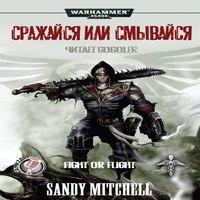 Сэнди Митчелл «Сражайся или смывайся»