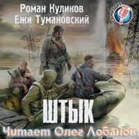 Роман Куликов и Ежи Тумановский «Штык»