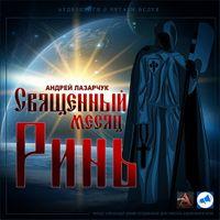 Андрей Лазарчук «Священный месяц Ринь»