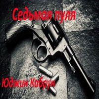 Юджин Кабрун «Седьмая пуля»