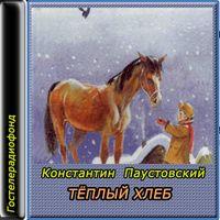 Константин Паустовский «Тёплый хлеб»