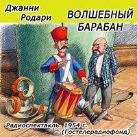 Джанни Родари «Волшебный барабан»