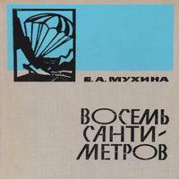 Евдокия Мухина «Восемь сантиметров»