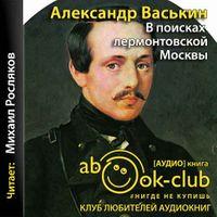 Александр Васькин «В поисках лермонтовской Москвы»