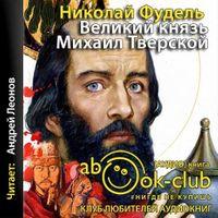Николай Фудель «Великий князь Михаил Тверской»