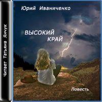 Юрий Иваниченко «Высокий край»