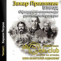 Захар Прилепин «Взвод. Офицеры и ополченцы русской литературы»