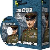 Николай Шпанов «Заговорщики. Перед расплатой»