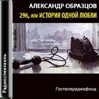 Aлександр Образцов «296, или История одной любви»