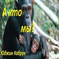 Юджин Кабрун «А кто мы?»