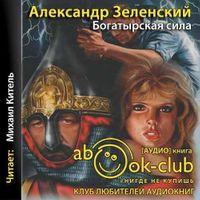Александр Зеленский  «Богатырская сила»