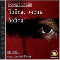 Роберт Стайн «Бойся, очень бойся!»