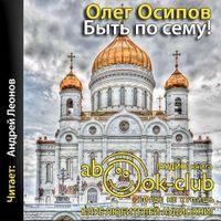 Олег Осипов «Быть по сему!»