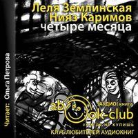 Леля Землинская и Нияз Каримов «Четыре месяца»