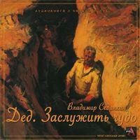 Владимир Сединкин «Дед. Заслужить чудо»