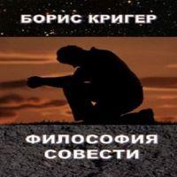 Борис Кригер «Философия совести»