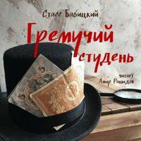Стас Бабицкий «Гремучий студень»